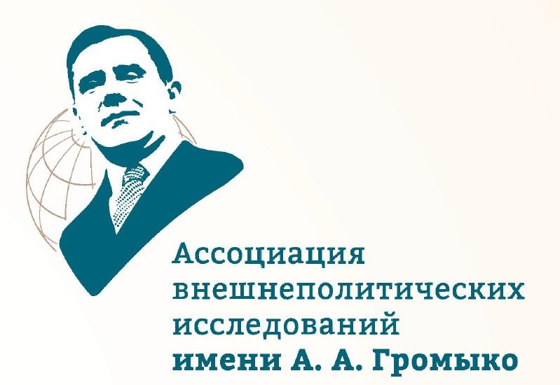 Автономная некоммерческая организация «Ассоциация внешнеполитических исследований им. А.А.Громыко»