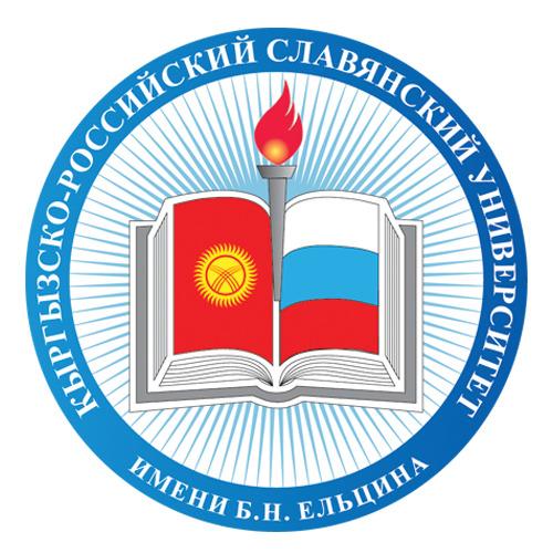 Киргизско-Российский Славянский университет