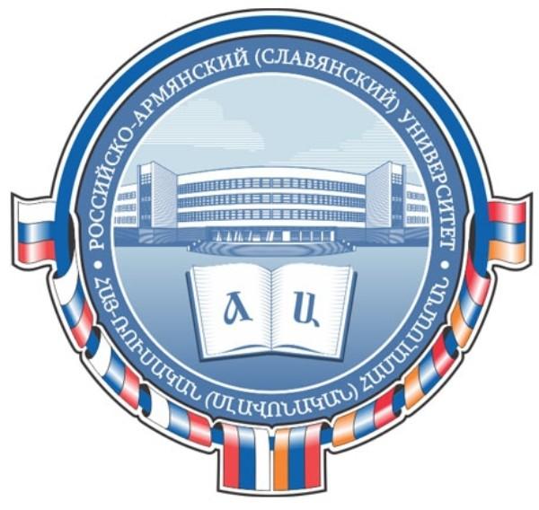 Российско-Армянский Славянский университет