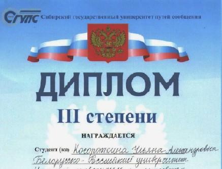 Сибирский государственный университет путей сообщения выразил благодарность кафедре «Гуманитарные дисциплины»