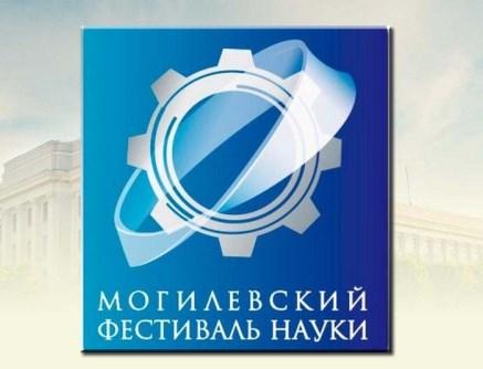 VI Могилевский Фестиваль науки