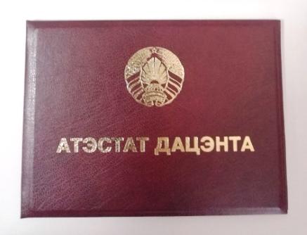 Поздравляем Свирепу Д.М. и Коротеева А.О. с присвоением ученых званий доцента