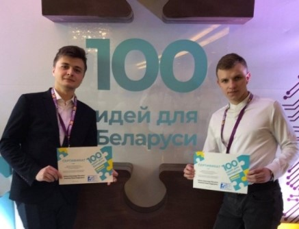 "CONSTRUCTION STUDENTS WIN AWARD AT NATIONAL CONTEST ""100 IDEAS FOR BELARUS"""