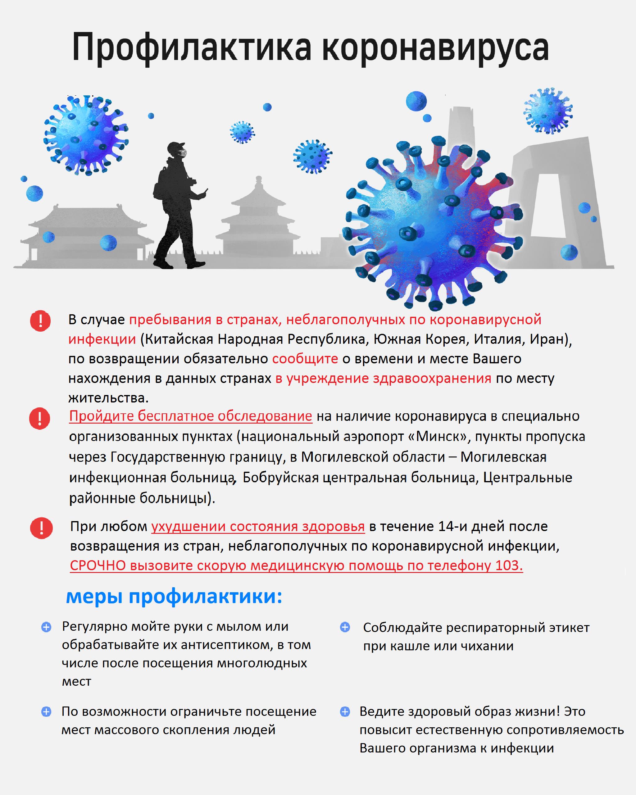 санитарно-противоэпидемические мероприятия по недопущению завоза коронавируса