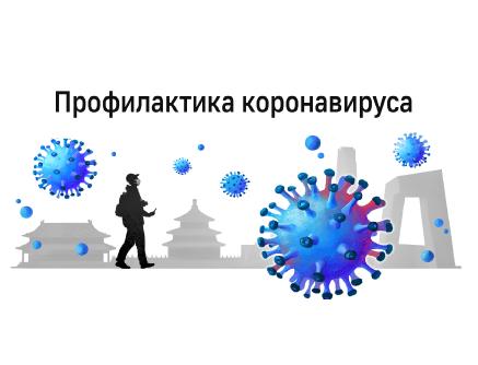 Беларусь проводит санитарно-противоэпидемические мероприятия по недопущению завоза коронавируса