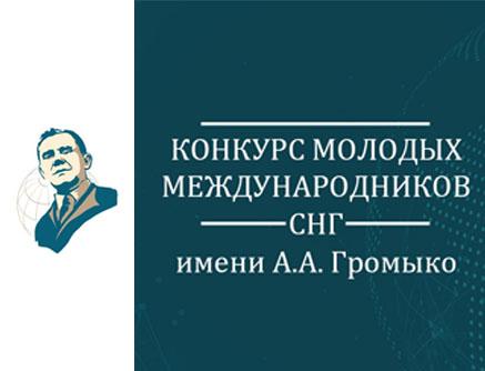 Открыт прием работ на Конкурс молодых международников СНГ имени А.А.Громыко