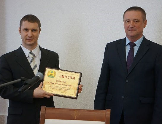 CONGRATULATIONS TO SERGEI A. TOCHILO, ASSOCIATE PROFESSOR OF THE BRANCH OF DEPARTMENT OF PHYSICAL METHODS OF CONTROL, ON WINNING AN HONORARY AWARD