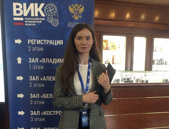 BELARUSIAN-RUSSIAN UNIVERSITY STUDENT BECAME A FINALIST OF ALL-RUSSIAN ENGINEERING CONTEST