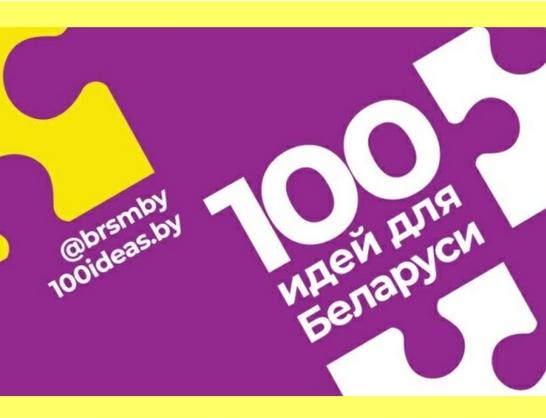 Республиканский молодёжный конкурс «100 идей для Беларуси» - 2021