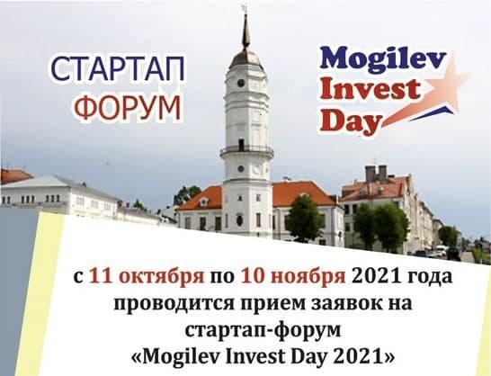 Заяви о себе! XV стартап-форум «Mogilev Invest Day 2021»
