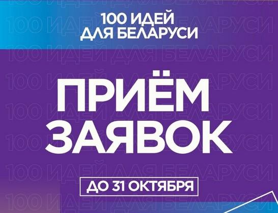 Республиканский молодёжный конкурс «100 идей для Беларуси»