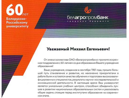 С юбилеем! 60-летию Белорусско-Российского университета посвящается