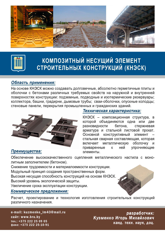Композитный несущий элемент строительных конструкций