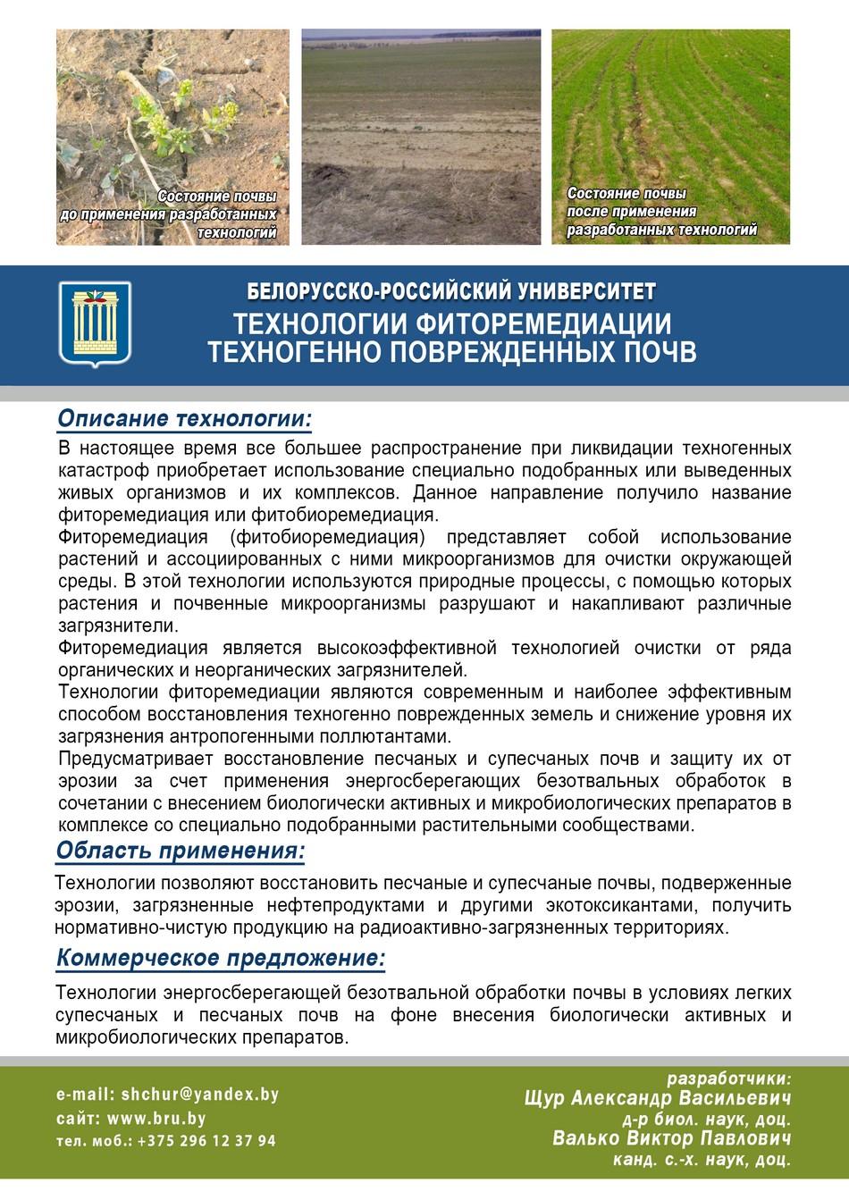 Технологии фиторемедиации техногенно поврежденных почв
