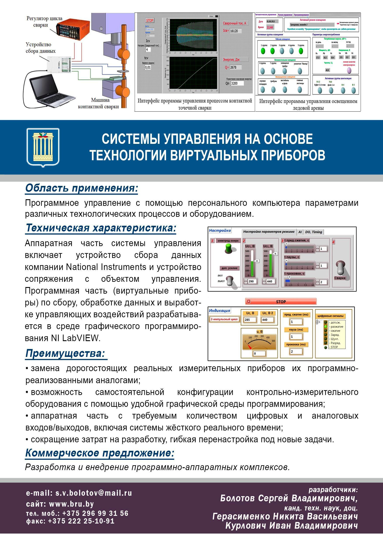 Системы управления на основе технологии виртуальных прибо-ров