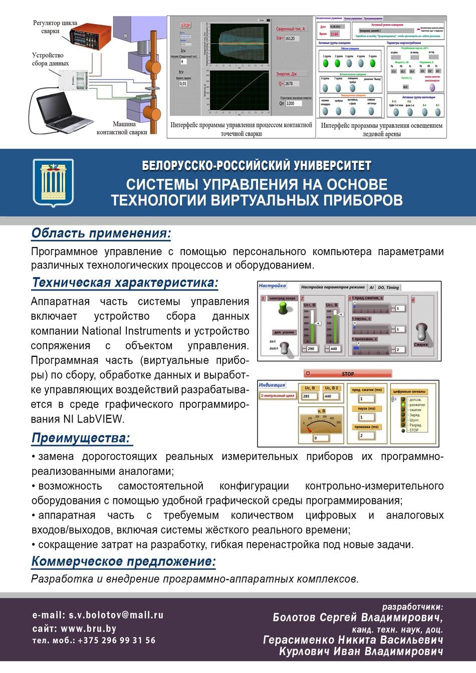 Системы управления на основе технологии виртуальных приборов