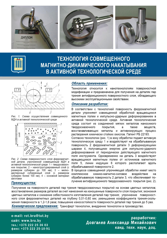 Технология совмещенного магнитно-динамического накатывания в активной технологической среде