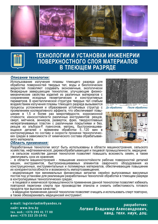 Технологии и установки инженерии поверхностного слоя материалов в тлеющем разряде