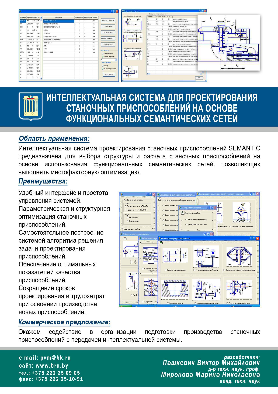 Интеллектуальная система для проектирования станочных приспособлений на основе функциональных семантических сетей