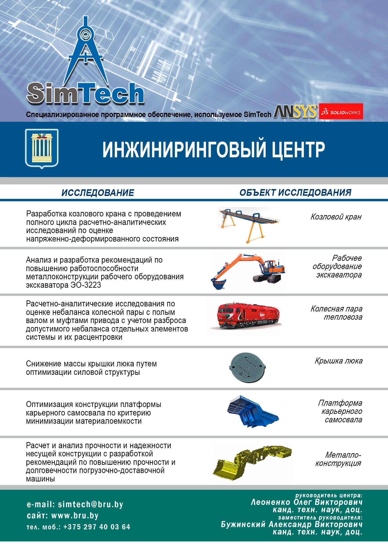Инжиниринговый центр SimTech