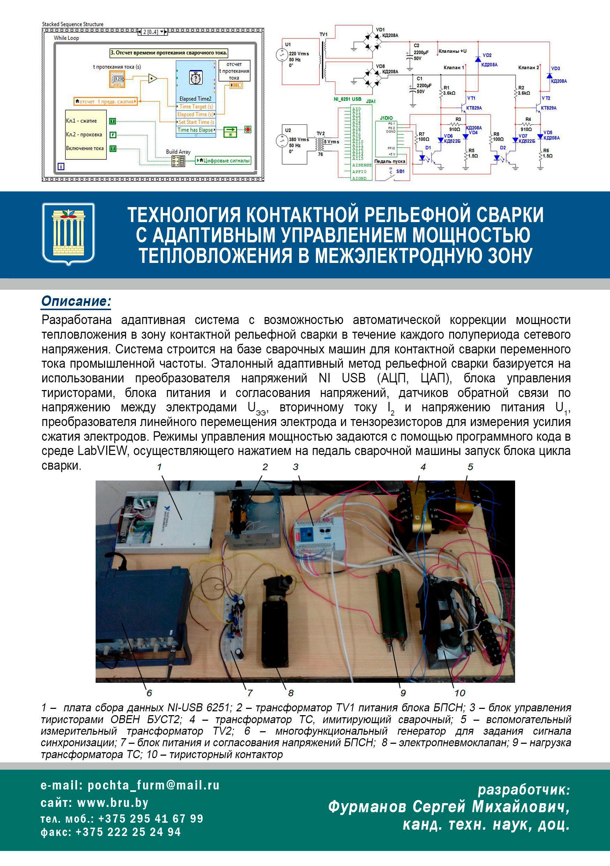 Технология контактной рельефной сварки с адаптивным управлением мощностью тепловложения в межэлектродную зону