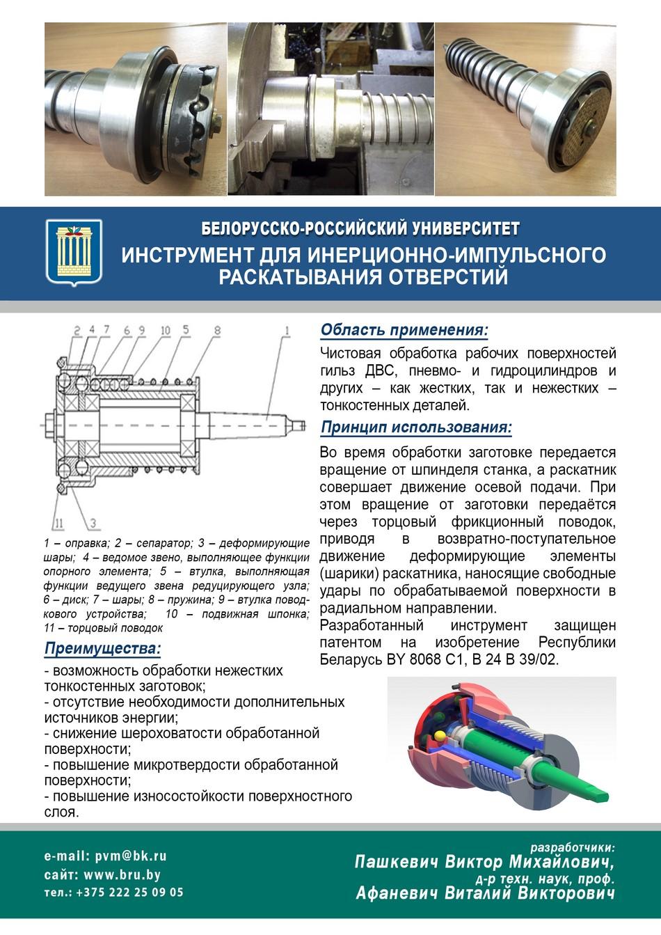 Инструмент для инерционно-импульсного раскатывания отверстий