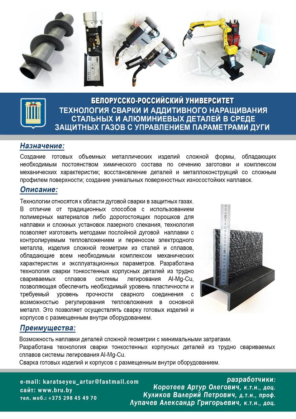 Технология сварки и аддитивного наращивания стальных и альминиевых деталей