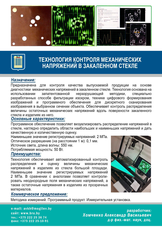 Технология контроля механических напряжений в закаленном стекле