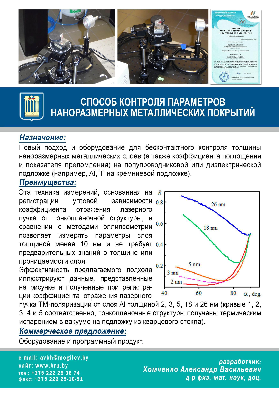 Способ контроля параметров наноразмерных металлических покрытий