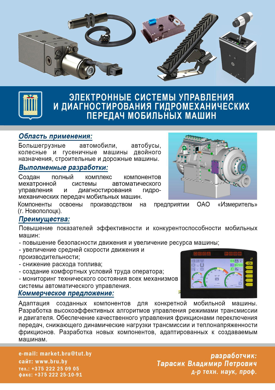 Электронные системы управления и диагностирования гидромеханических передач мобильных машин