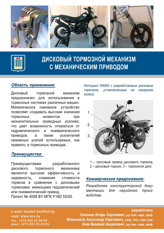 Дисковый тормозной механизм с механическим приводом