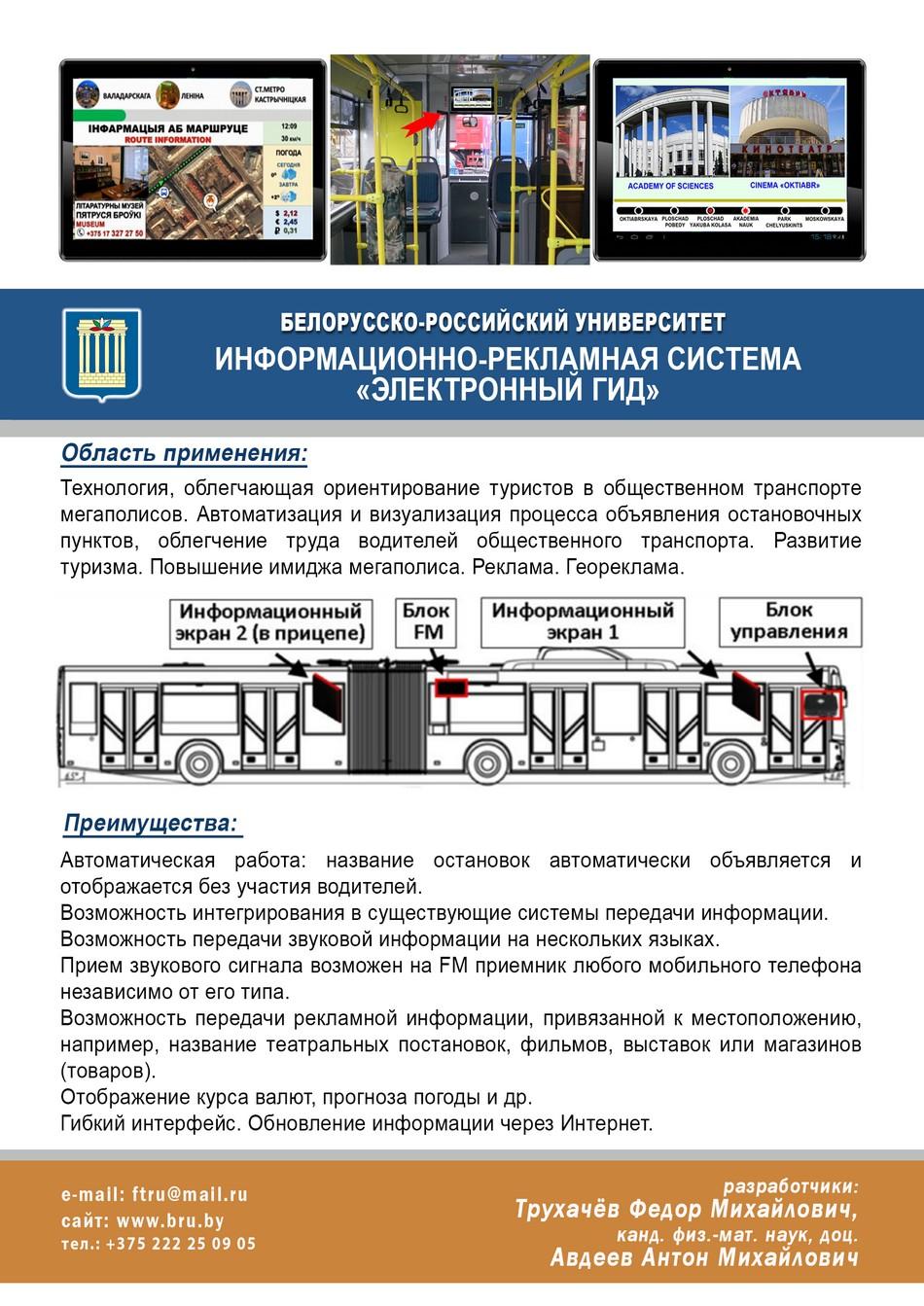Информационно-рекламная система «Электронный гид»