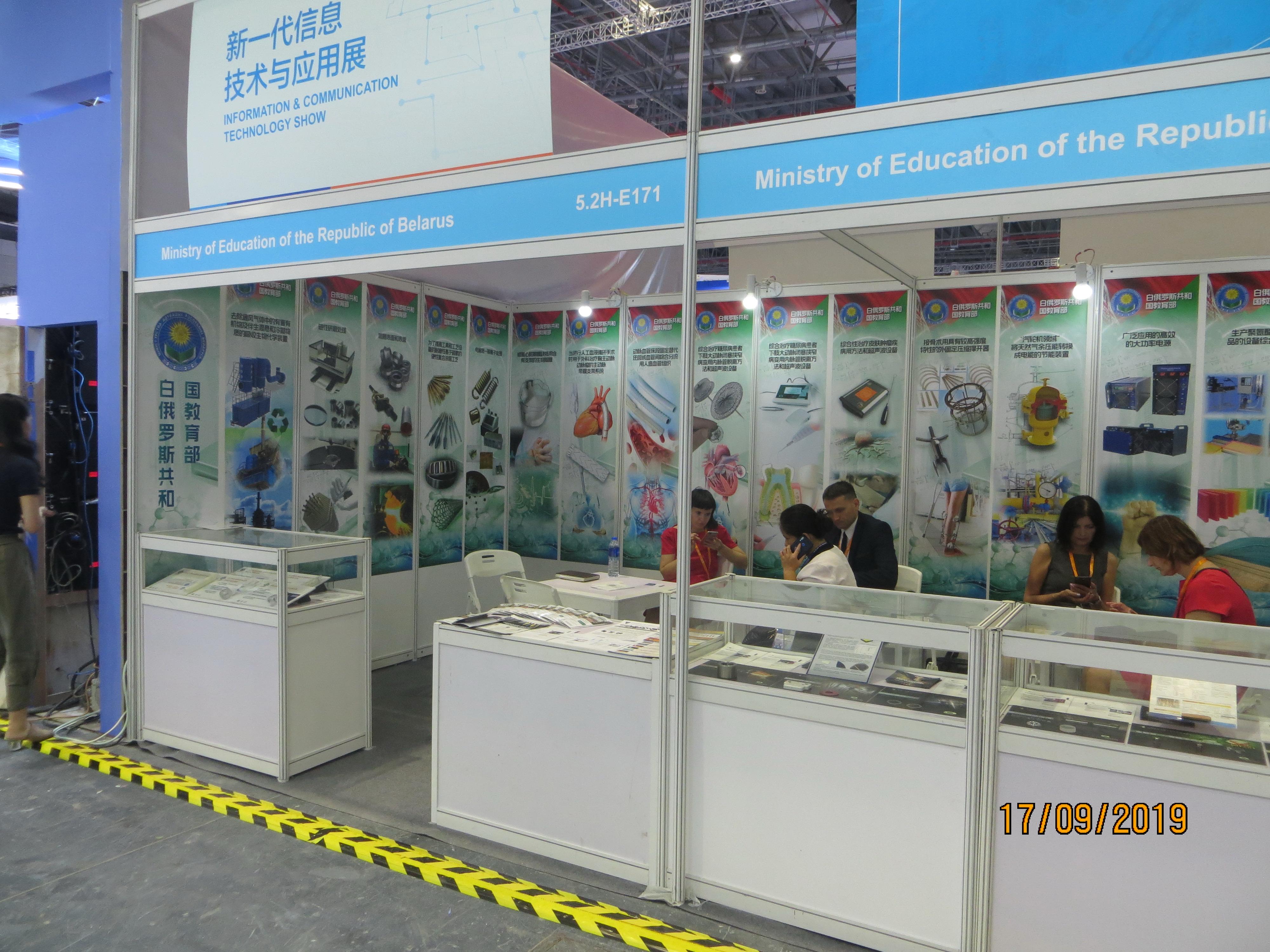 Китайской Международной Промышленной Ярмарке