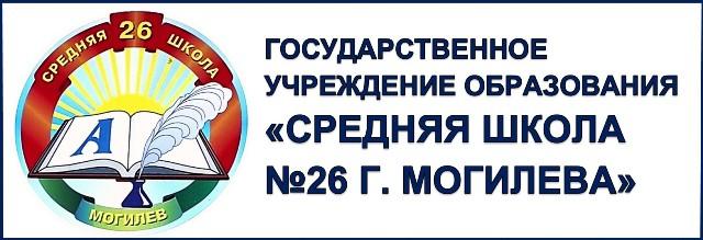 Средняя школа № 26 г. Могилева