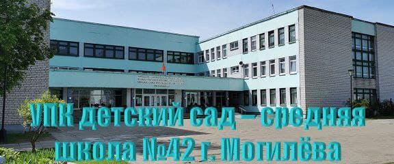 Средняя школа № 42 г. Могилева