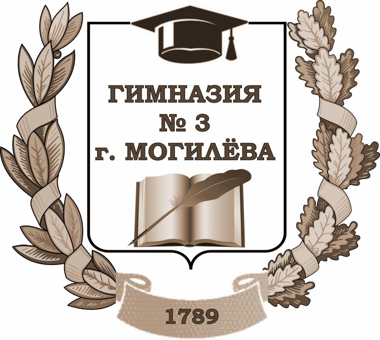 Гимназия №3 г. Могилева