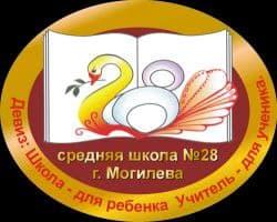 Средняя школа № 28 г. Могилева
