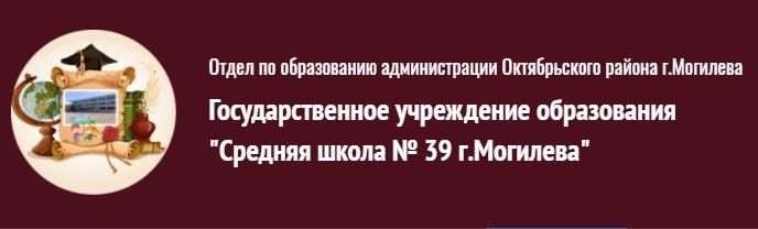Средняя школа № 39 г. Могилева