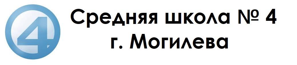 Средняя школа № 4 г. Могилева